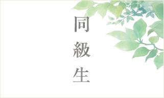 アニメ「同級生」オフィシャルサイト